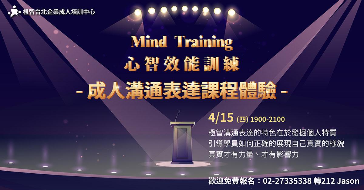 成人Mind Training 心智效能訓練 – 4/15溝通表達課程體驗 – 免費報名