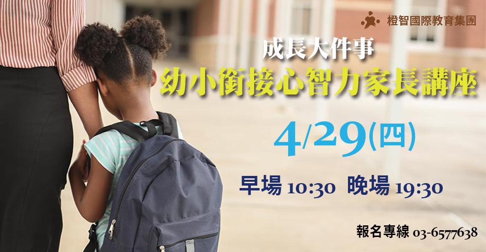 4/29(四)成長大件事—幼小銜接心智力家長講座(新竹)