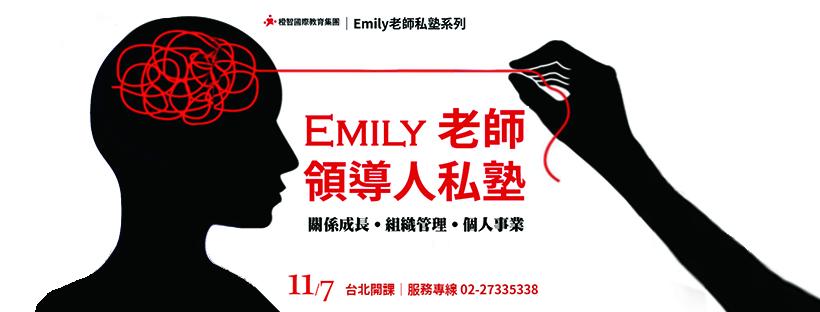 【Emily老師領導人私塾】11/7台北全新開課