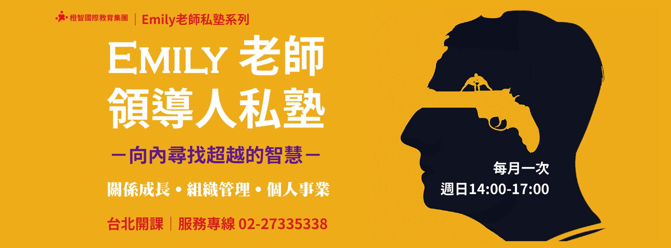 【Emily老師領導人私塾】6月起,台北全新開課