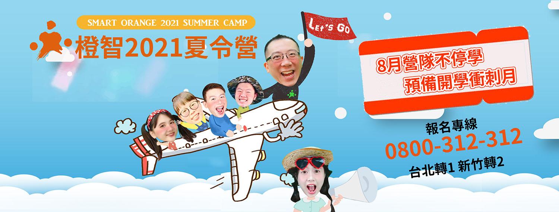 《2021夏令營》暑假不停學,報名享優惠!