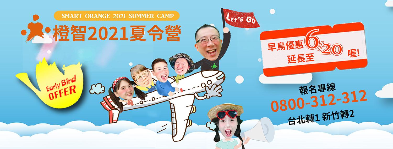 《2021夏令營》6/20前報名享早鳥優惠!
