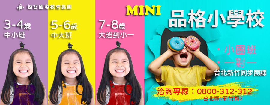 【Mini品格小學校】台北、新竹上課囉!(免費線上體驗,歡迎立即預約!)