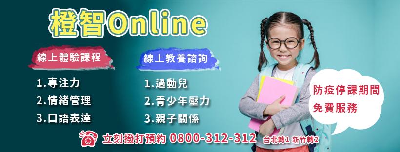 橙智Online>線上體驗課程 / 線上教養諮詢 全面開放免費預約中