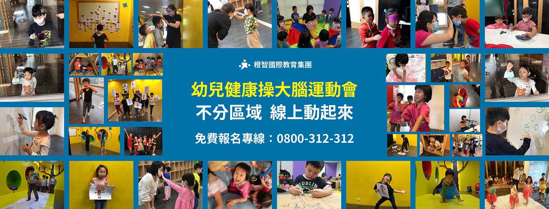Mini品格小學校-幼兒健康操大腦運動會