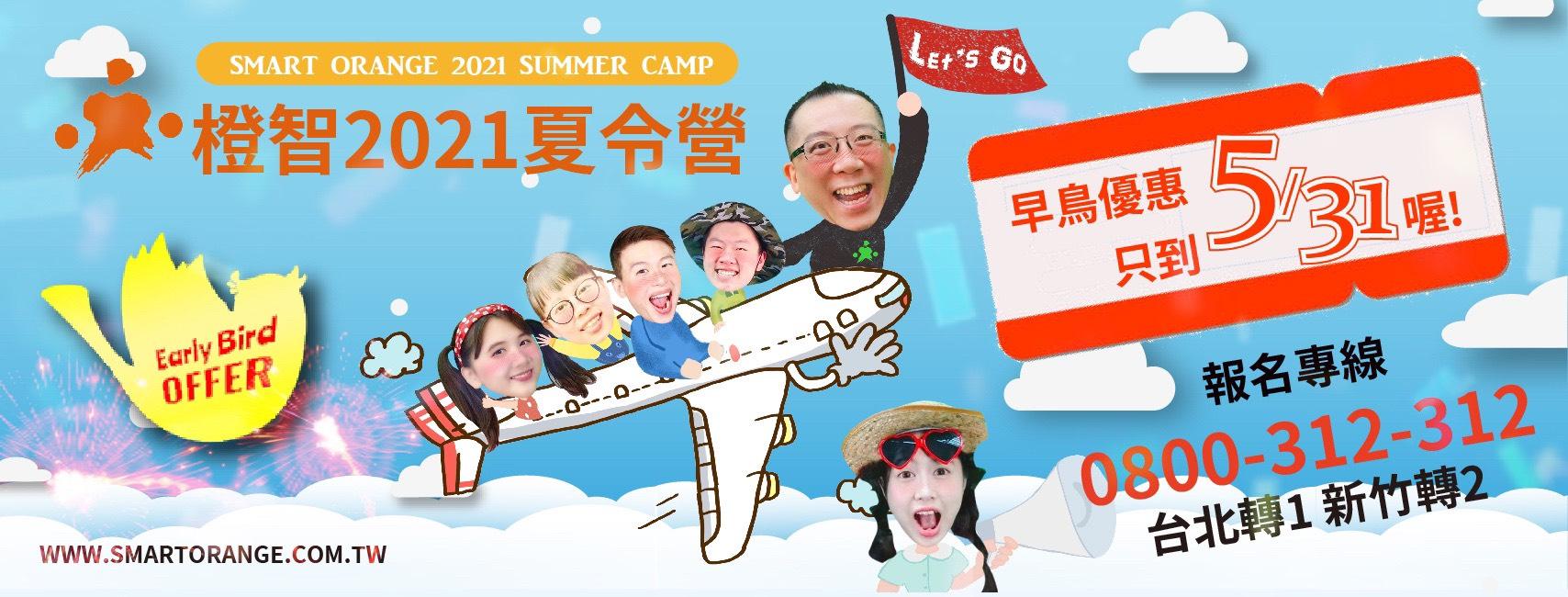 《2021夏令營》5/31前報名享早鳥優惠!