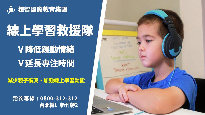 線上學習救援隊-減少親子衝突,加強線上學習動能!