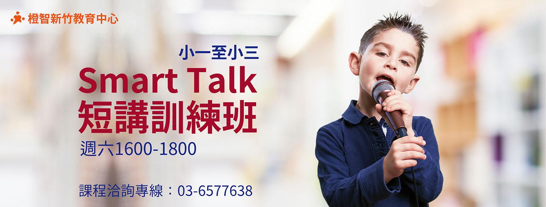 Smart Talk 短講訓練班|新竹中心9月全新開課