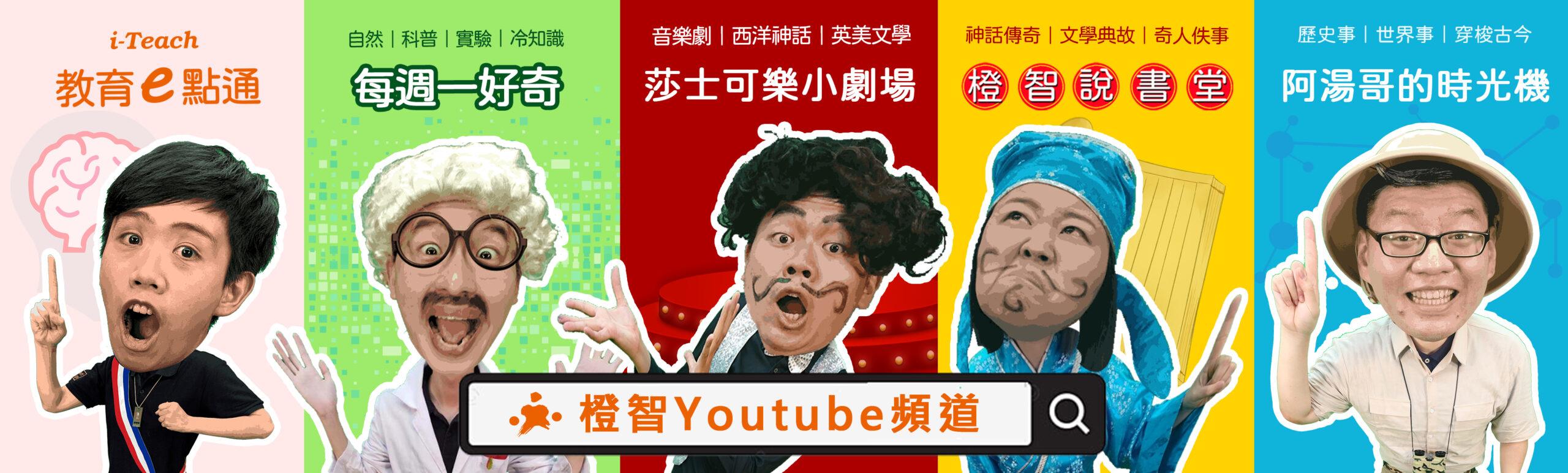 「 橙智Youtube頻道 」值得分享的教育教養線上智庫,歡迎訂閱分享!