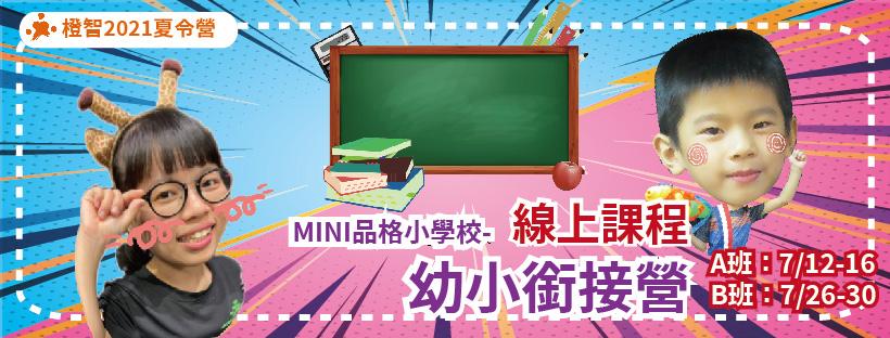 《2021夏令營》Mini幼小銜接營-線上營隊(升大班~升小二)★報名加贈優惠二選一★