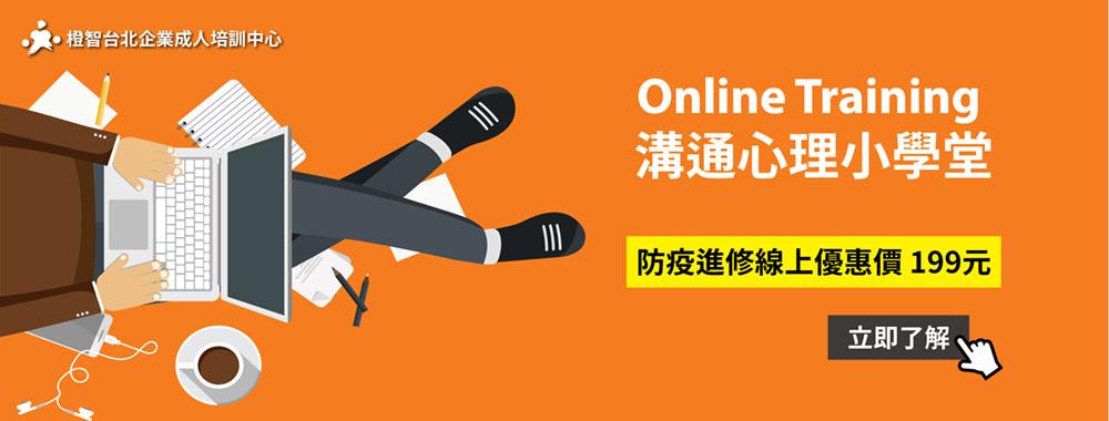Online Training溝通心理小學堂