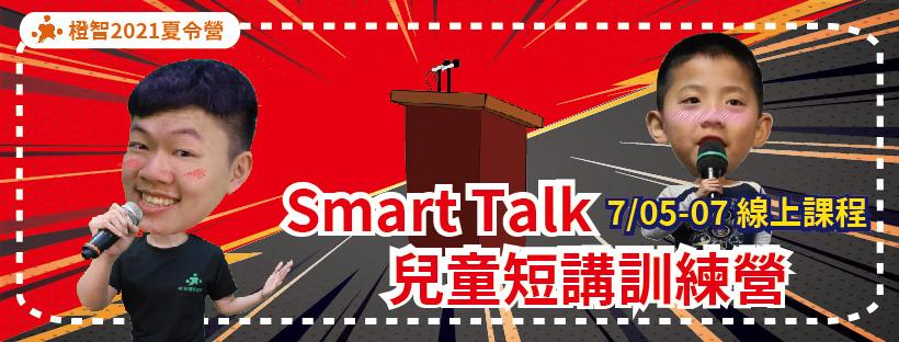 《2021夏令營》Smart Talk兒童短講訓練營-線上營隊(升小二~升小四)★報名加贈優惠二選一★