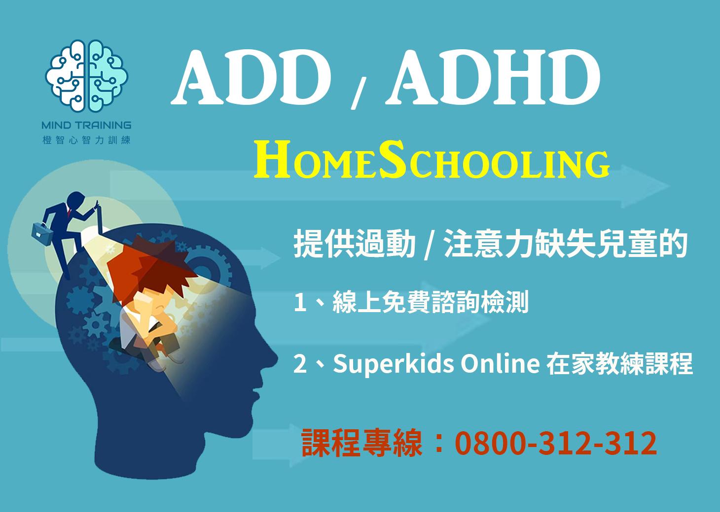 ADD/ADHDHomeSchooling過動/注意力缺失兒童在家教練課程