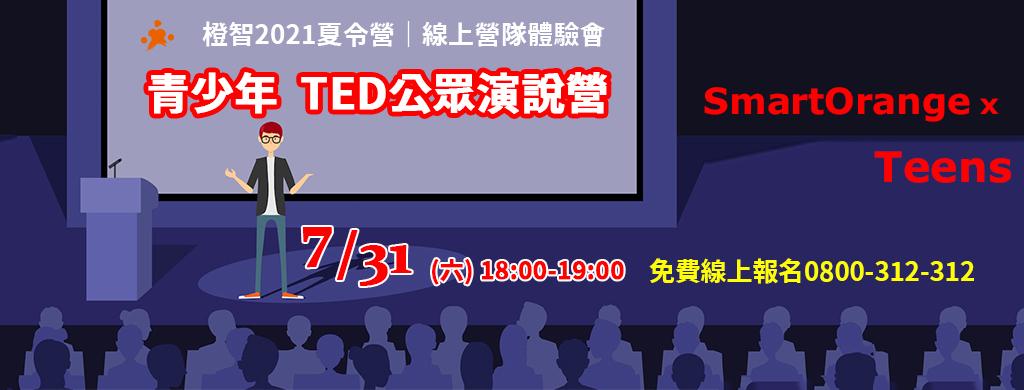 《2021夏令營》青少年線上營隊|TED公眾演說營 體驗會 敬請期待下一場次!