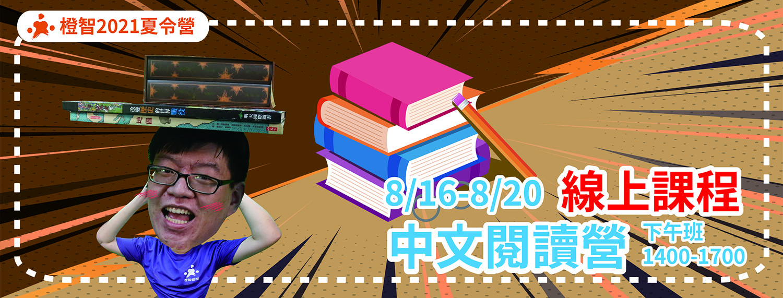 《2021夏令營》中文閱讀營(下午班)-線上營隊(升小二至升小四)