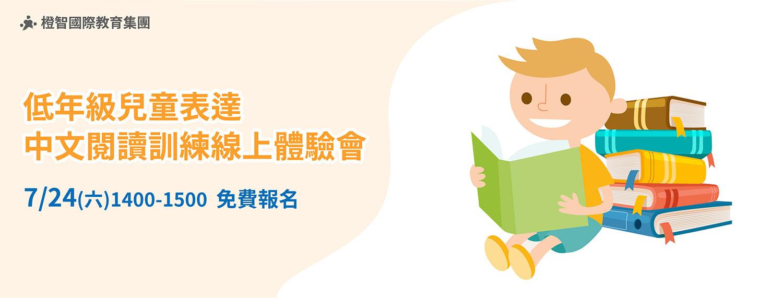【低年級兒童表達】Smart Reading中文閱讀訓練體驗會 ★開放報名中!