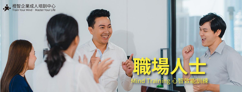 職場人士進修課程-會議報告、人際溝通