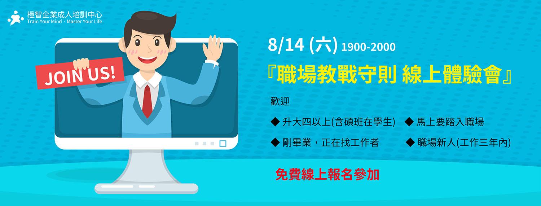 8/14(六)社會新鮮人【職場教戰守則】線上體驗會,免費報名。