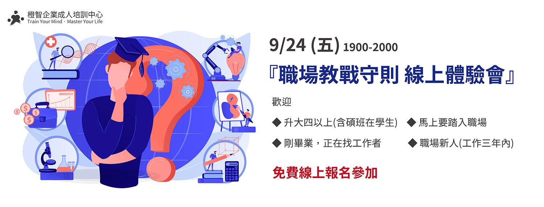 9/24(五)社會新鮮人【職場教戰守則】線上體驗會,免費報名。