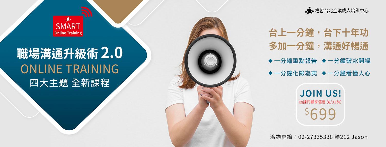 【Online Training職場溝通升級術】四大主題線上課程-重點報告、破冰溝通、看懂人心
