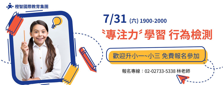 7/31(六)專注力學習行為檢測歡迎升小一~小三免費報名參加