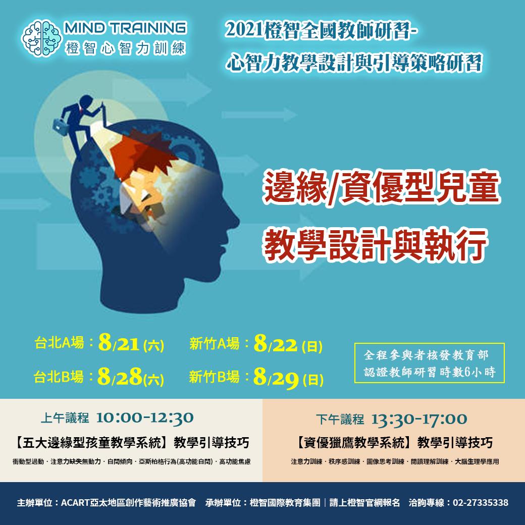2021橙智全國教師研習心智力教學設計與引導策略研習【邊緣/ 資優型兒童教學設計與執行】