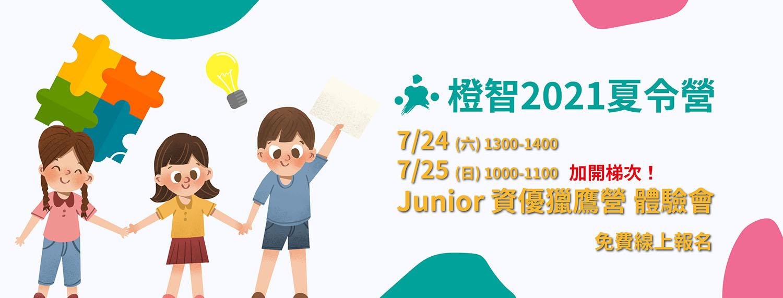 《2021夏令營》兒童線上營隊|Junior 資優獵鷹營 體驗會 ★歡迎報名
