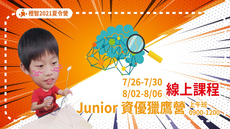 《2021夏令營》Junior資優獵鷹營(上午班) 線上營隊(升小二~升小五)★報名加贈課程費用優惠★