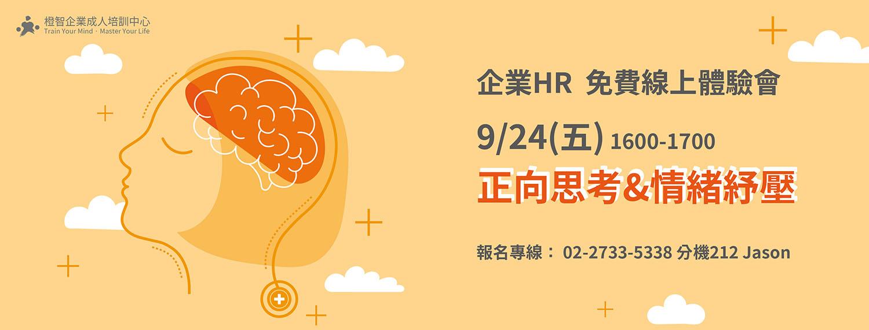 企業HR 線上體驗會-9/24(五) 正向思考&情緒紓壓 圓滿結束!