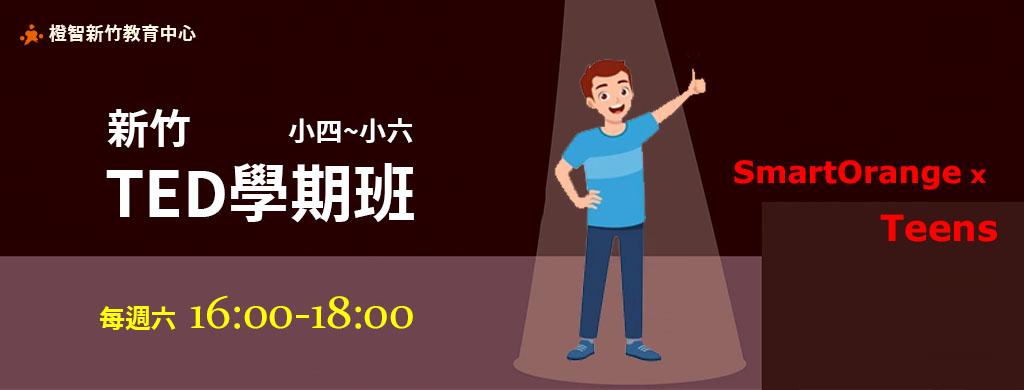 【TED學期班】侃侃而談的語言影響力 | 新竹中心9月全新開課