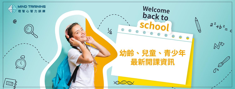 Welcome back to school幼齡、兒童、青少年 最新開課資訊
