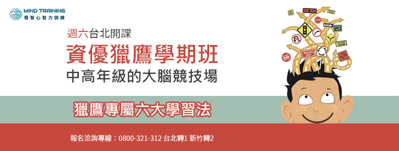 資優獵鷹班-大腦思考與行為動力的學習方法,台北每週六開課,歡迎使用振興券