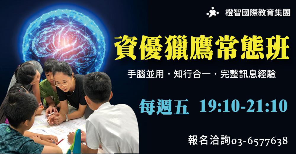 【Smart Thinking資優獵鷹智能訓練】中高年級 ‧ 實體班|新竹中心9月開課