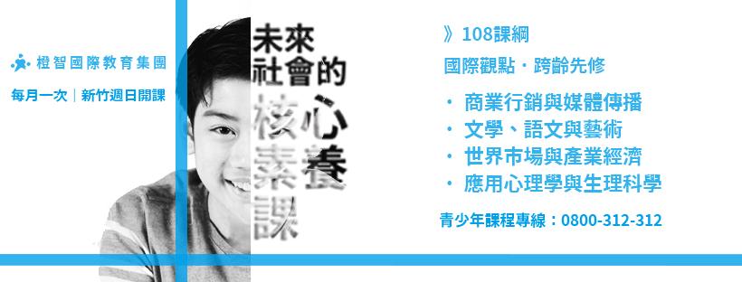 108課綱》國際觀點 跨齡先修〔未來社會的核心素養課〕青少年專屬