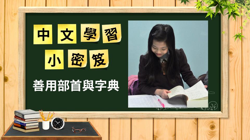 中文學習小秘笈-善用部首與字典