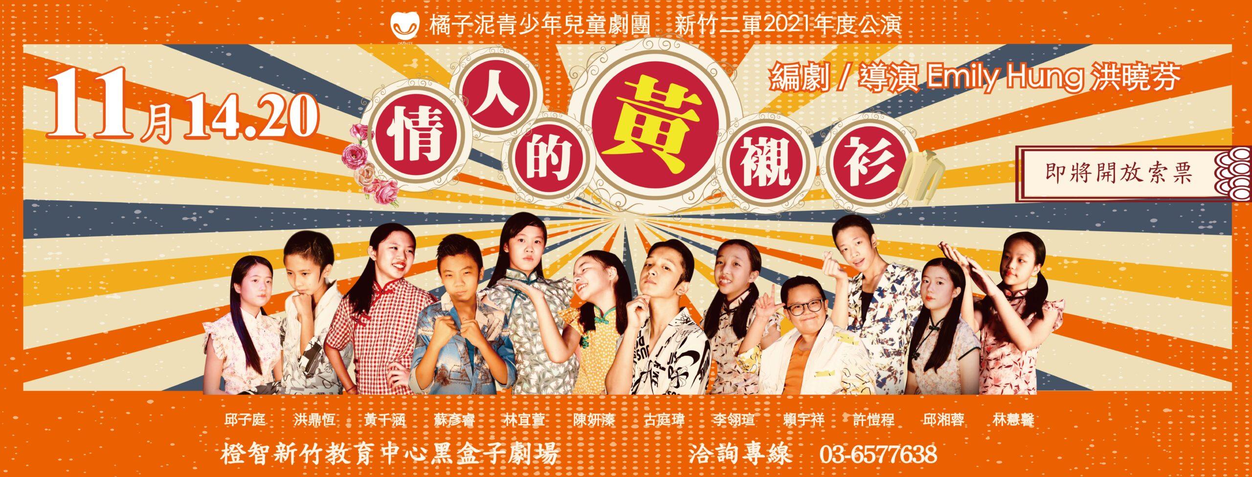 橘子泥青少年兒童劇團新竹二軍「情人的黃襯衫」開放索票!(11/14青少年兒童劇團團員家長專場)