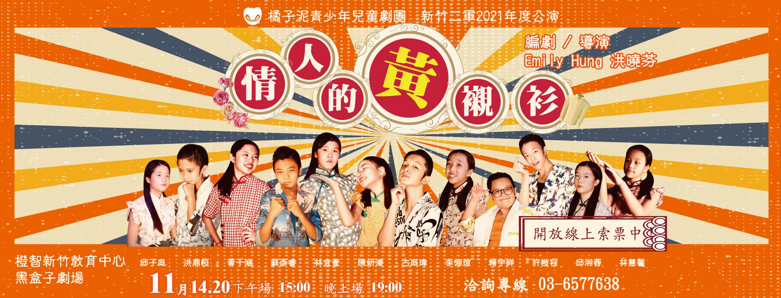 橘子泥青少年兒童劇團新竹二軍「情人的黃襯衫」11/14、11/20公演,即日起開放線上索票!