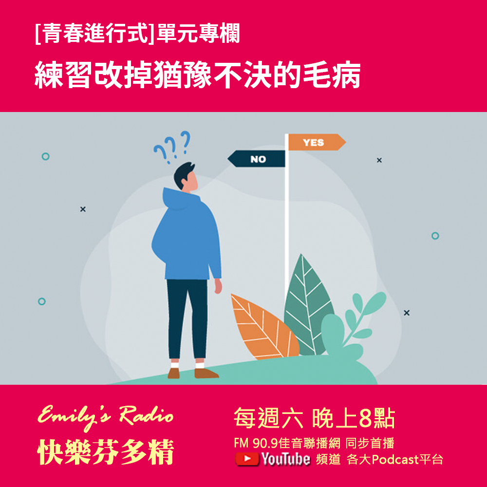 快樂芬多精廣播節目「青春進行式」單元專欄:練習改掉猶豫不決的毛病