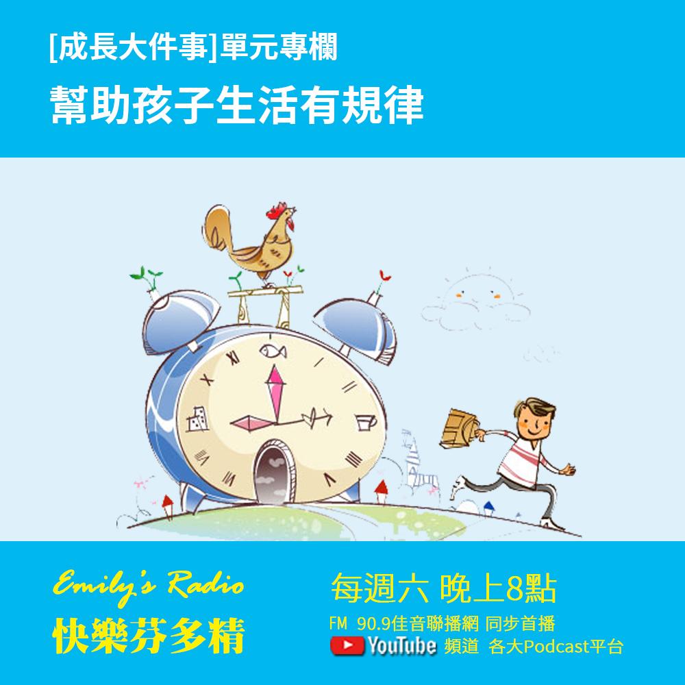 快樂芬多精廣播節目「成長大件事」單元專欄:幫助孩子生活有規律