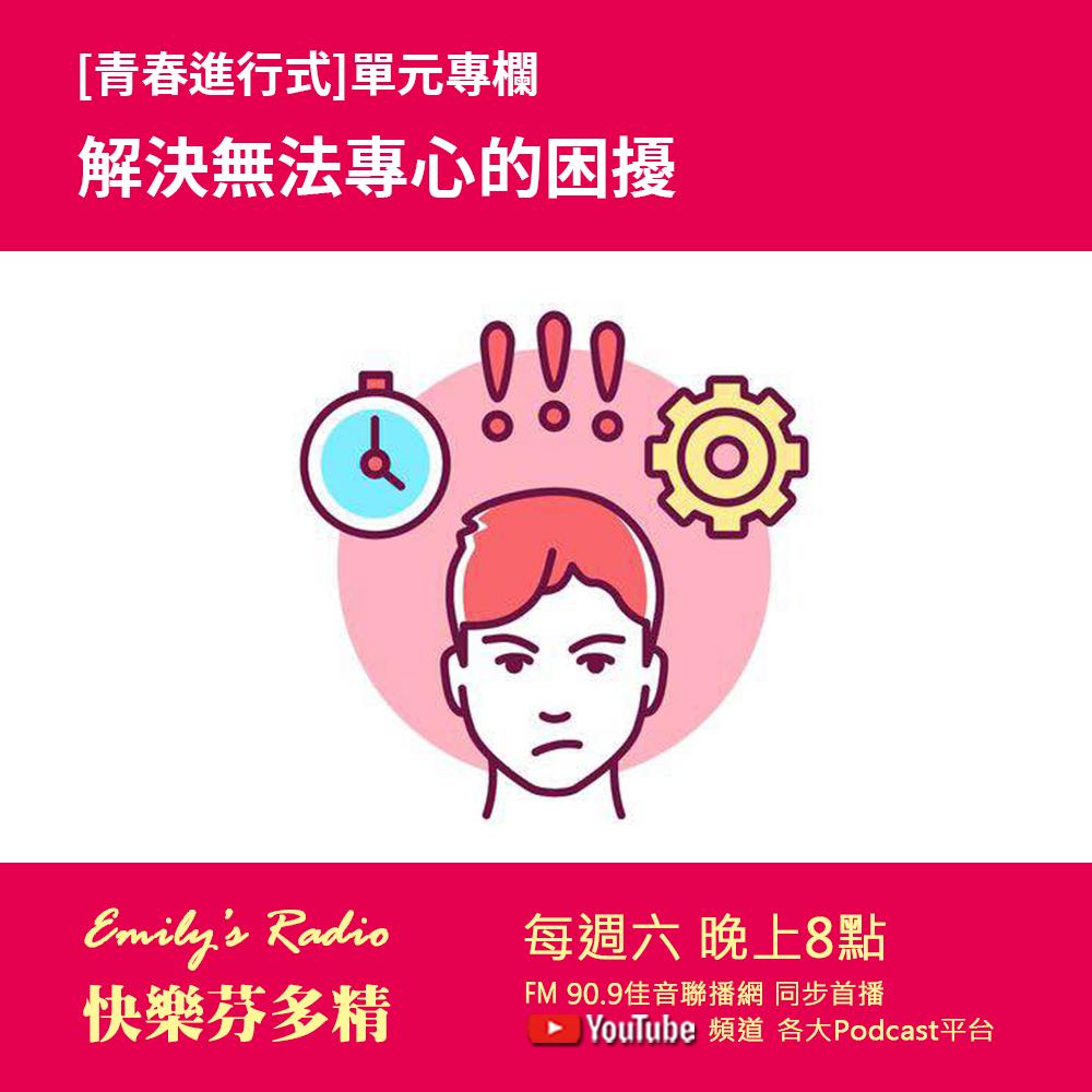 快樂芬多精廣播節目「青春進行式」單元專欄:解決無法專心的困擾