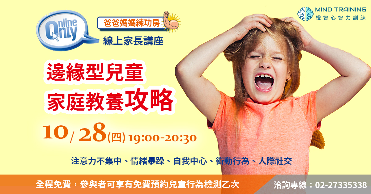【線上家長講座】10/28(四)邊緣型兒童家庭教養攻略,十月最終場