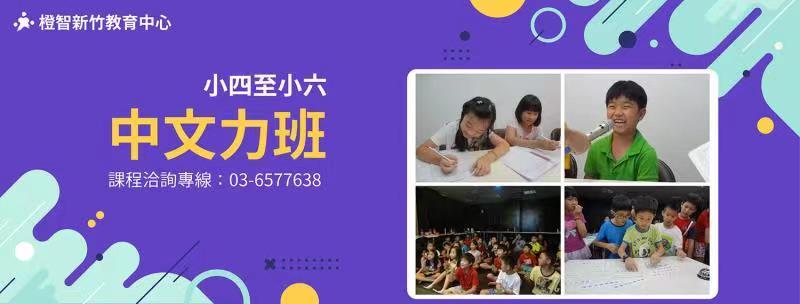 中文力班 新竹中心9月全新開課