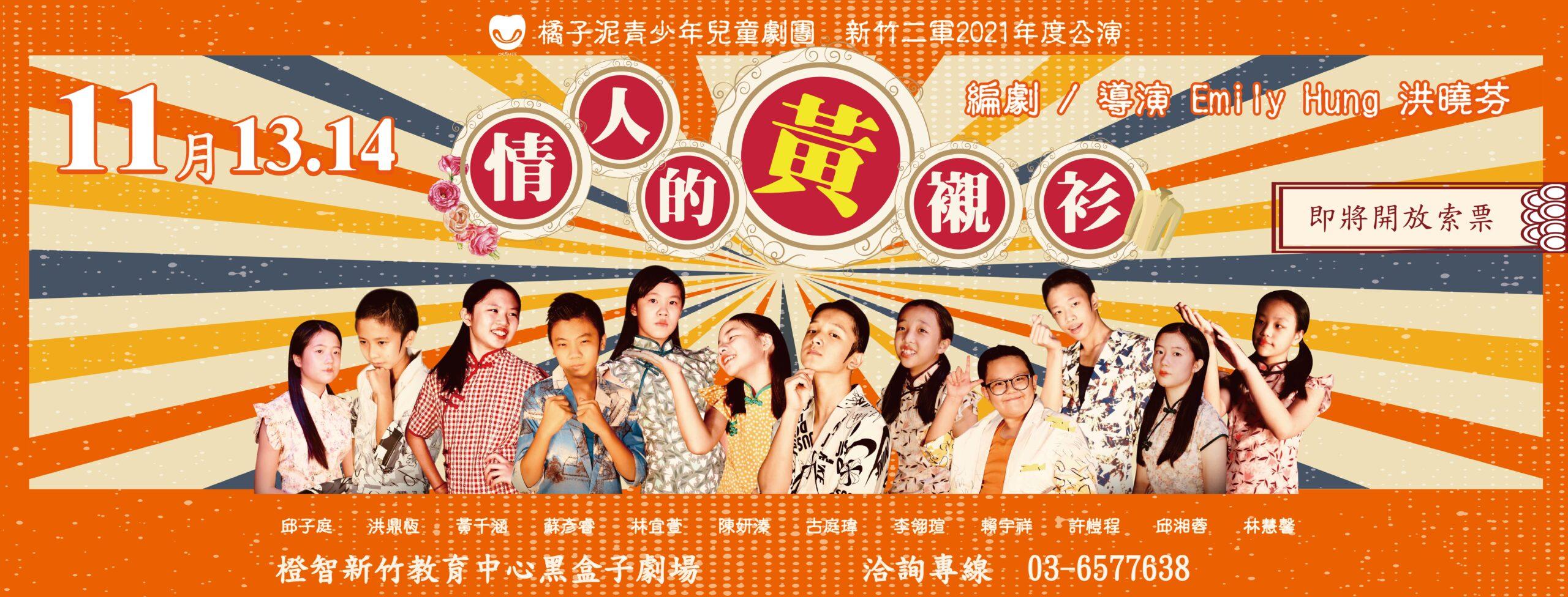 橘子泥青少年兒童劇團新竹二軍「情人的黃襯衫」即將開放索票!