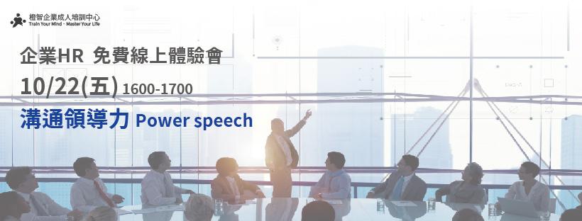 企業HR 線上體驗會-10/22(五) 溝通領導力Power speech,創造職場人際的好關係 圓滿結束!