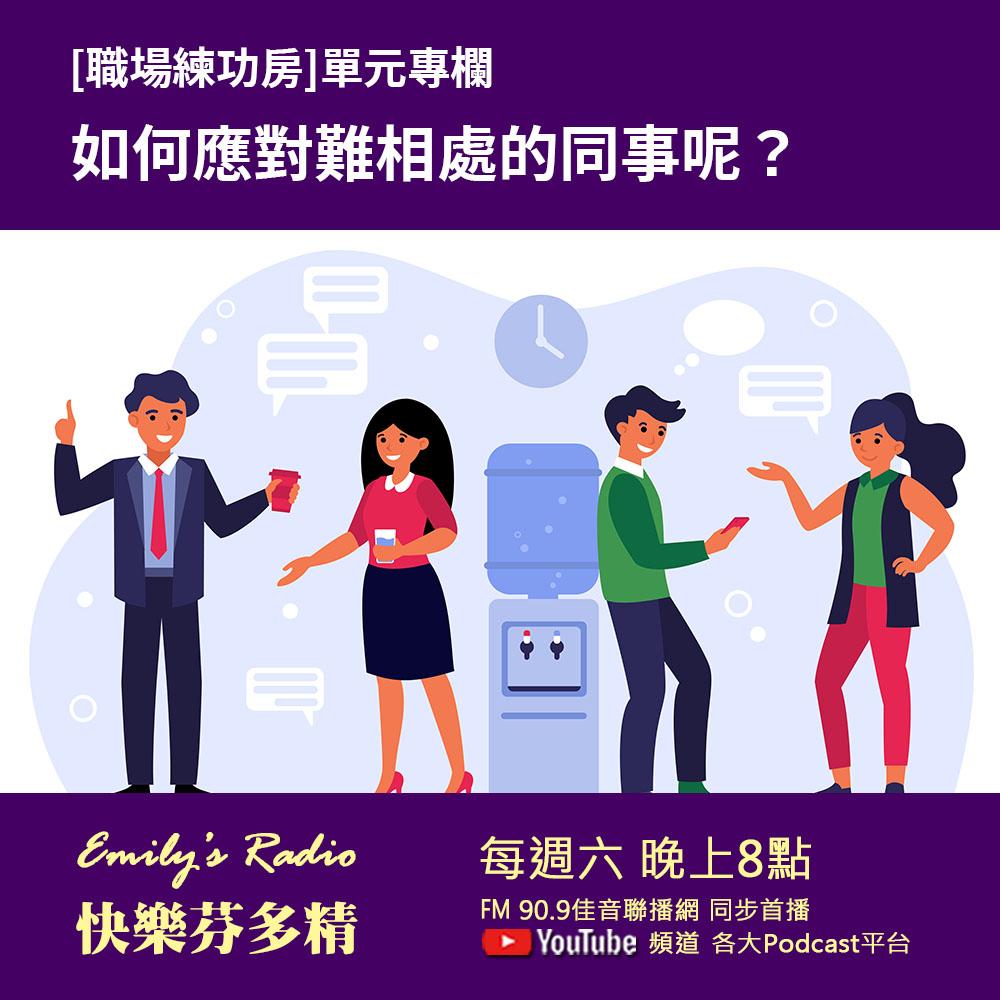 快樂芬多精廣播節目「職場練功房」單元專欄:如何應對難相處的同事?