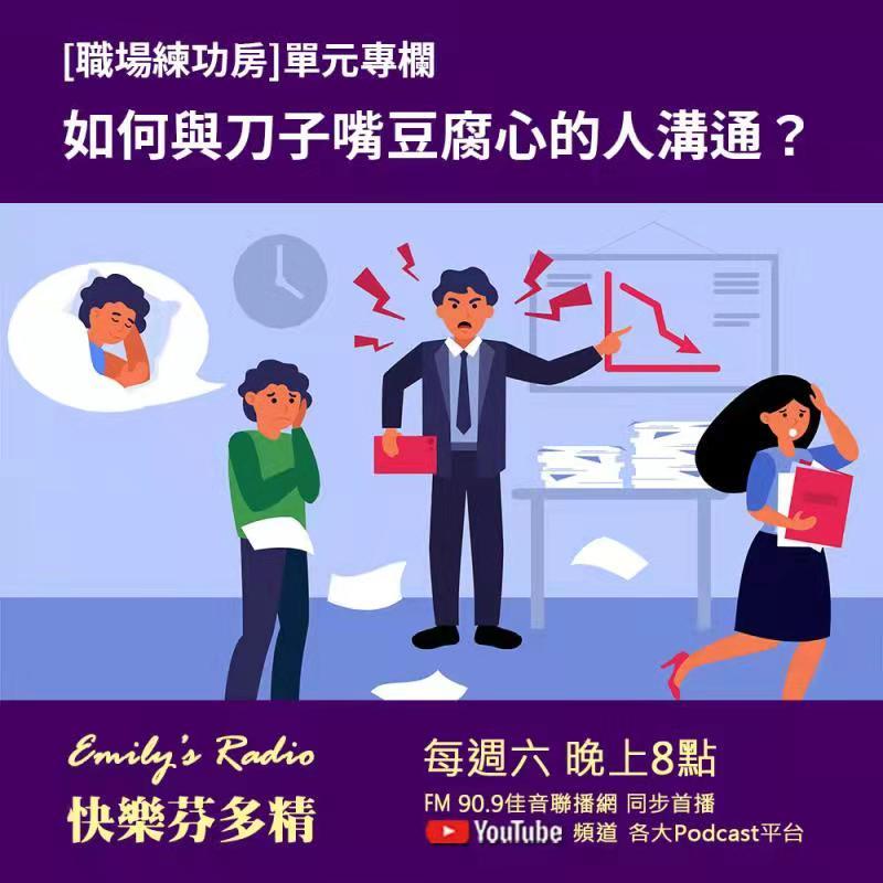 快樂芬多精廣播節目「職場練功房」單元專欄:如何與刀子嘴豆腐心的人溝通!