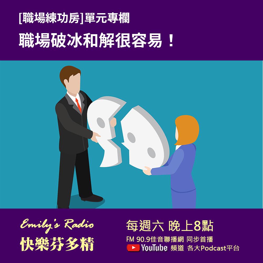快樂芬多精廣播節目「職場練功房」單元專欄:職場破冰和解很容易!