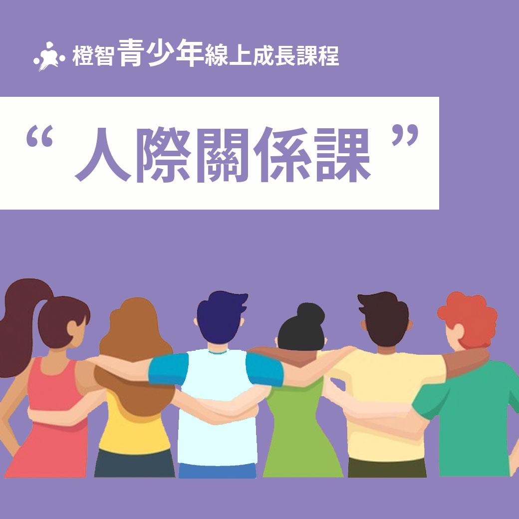 【青少年線上成長課程】人際關係課 課程介紹