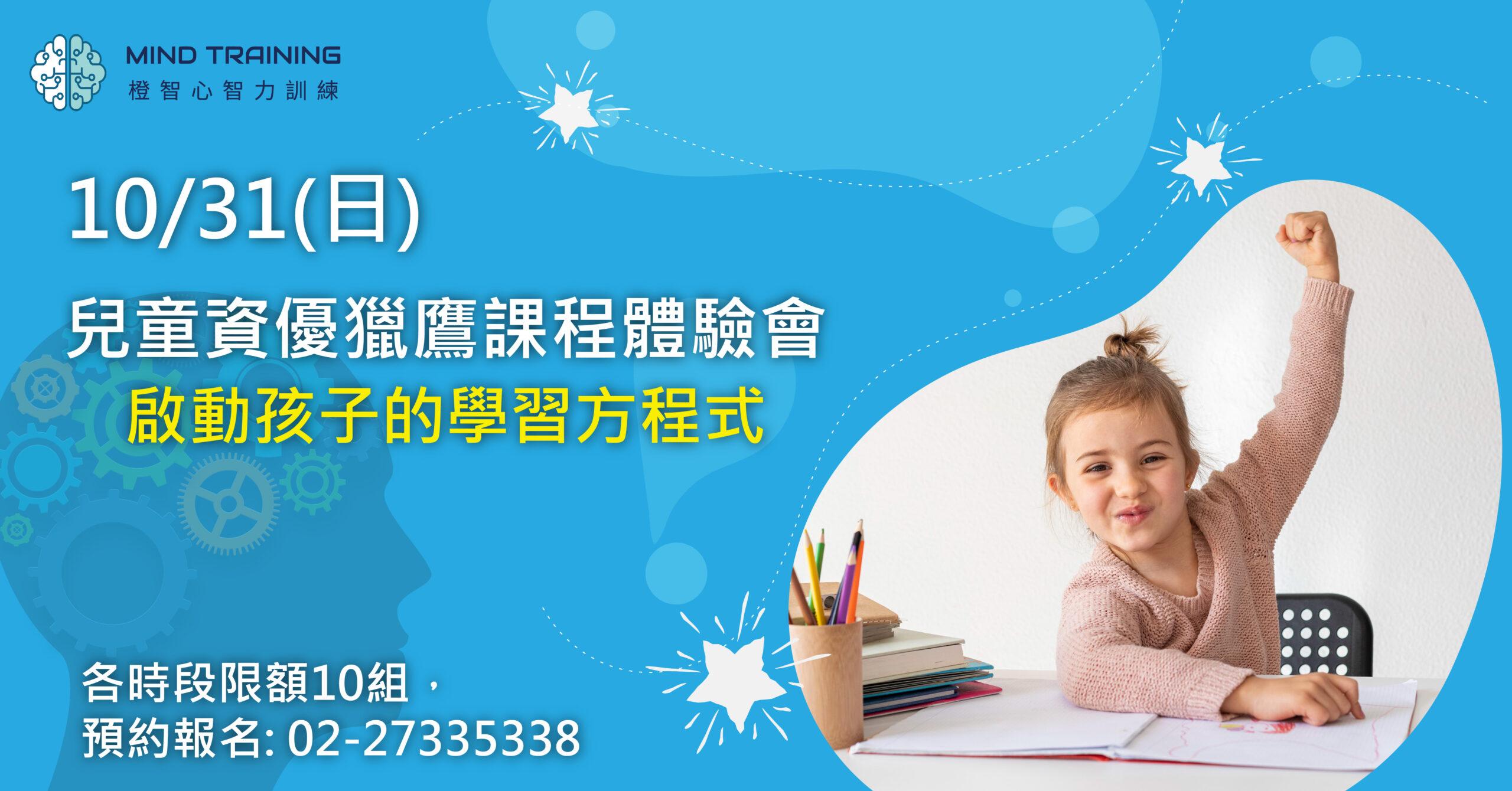 10/31(日)兒童資優獵鷹課程體驗會啟動孩子的學習力|專注力|反應力 免費報名中