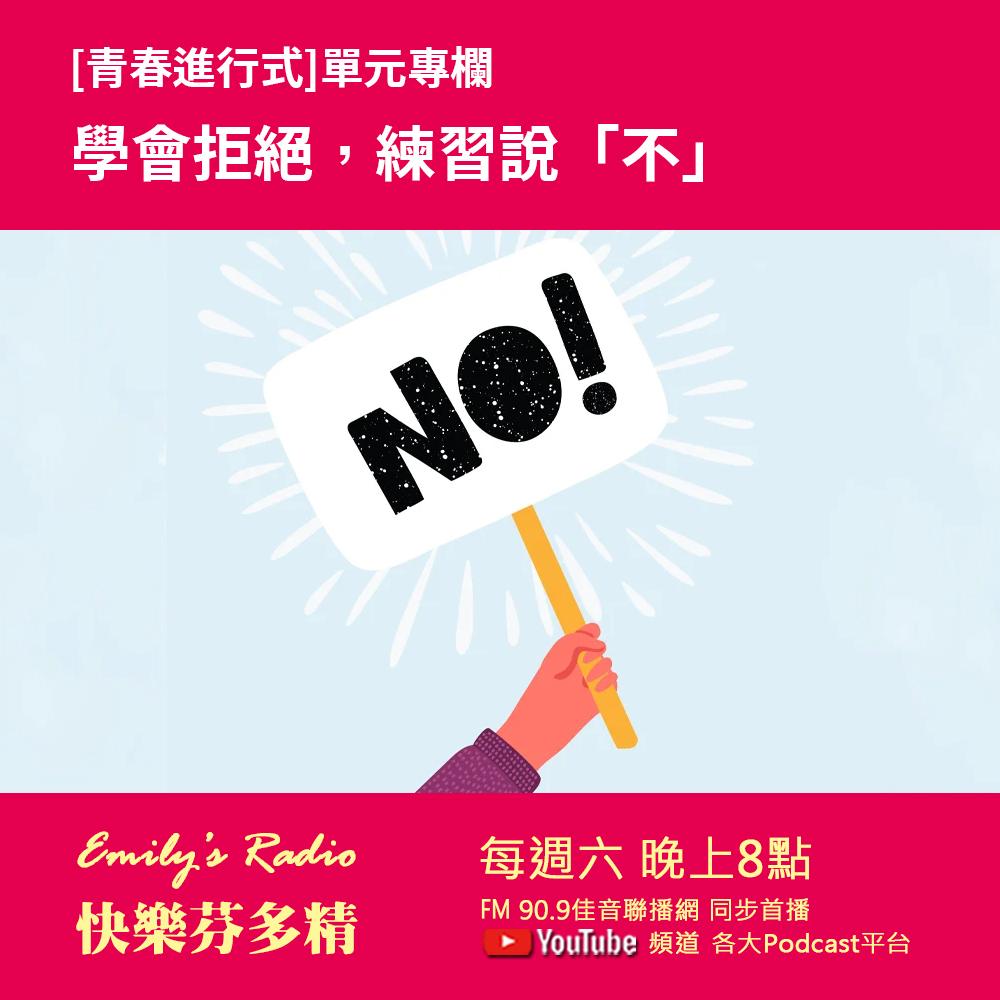 快樂芬多精廣播節目「青春進行式」單元專欄:學會拒絕,練習說「不」